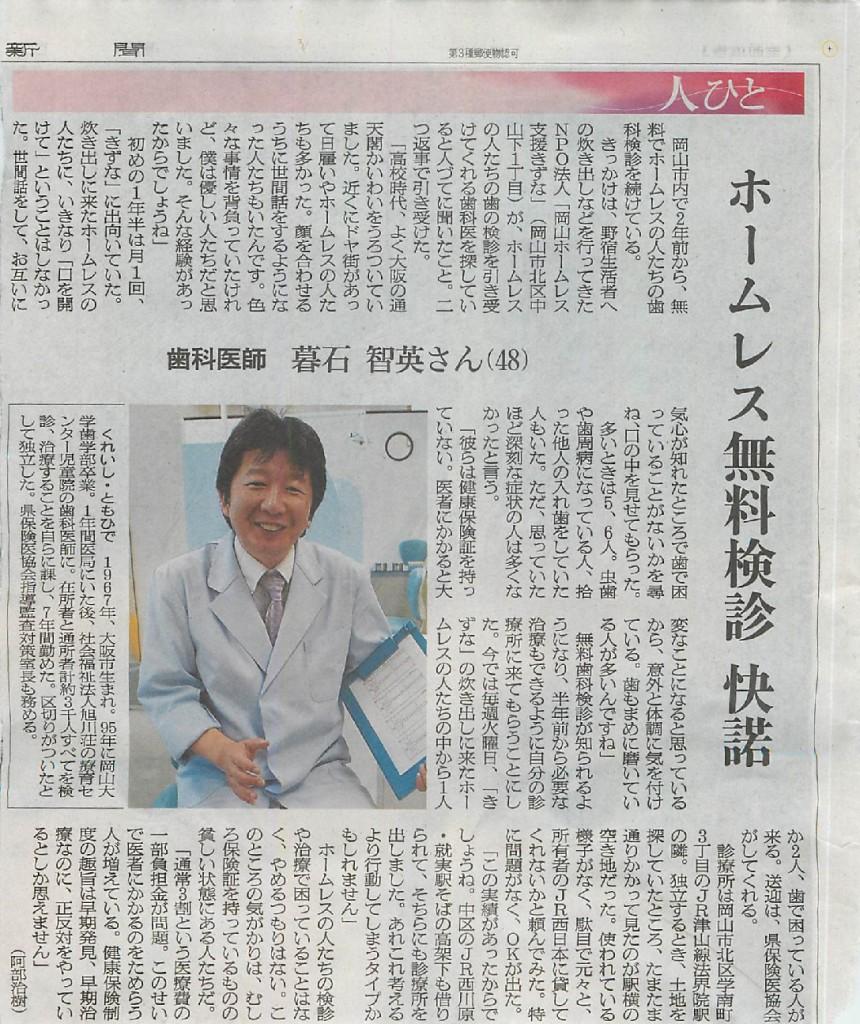 朝日新聞院長掲載ホームレス支援